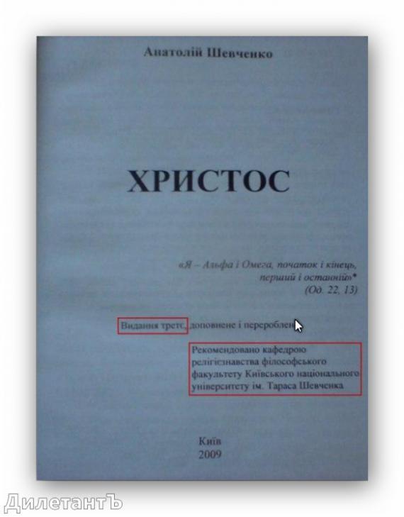Агатолий шевченко  - о Христе