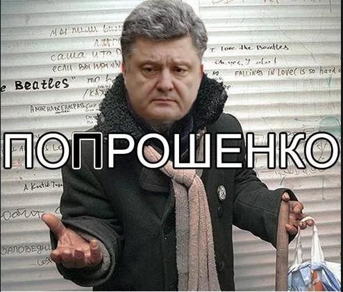 Украина попрошайка