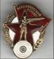 Аватар пользователя Ворошиловский стрелок